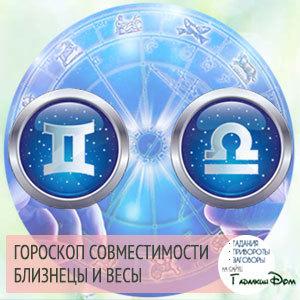 Весы и близнецы: совместимость знаков зодиака, гороскоп