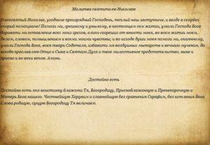Молитва Николаю Чудотворцу изменяющая судьбу: сильная, чудотворная, на русском языке