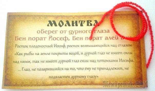 Заговор на красную нить: на удачу и деньги, читать в домашних условиях, на запястье