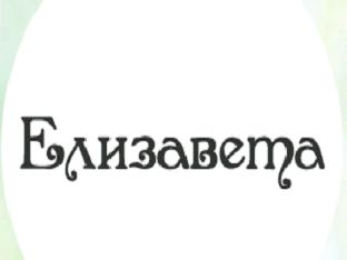 Елизавета (Лиза, Лизавета, Элиза): значение имени, характер и судьба, происхождение и толкование, совместимость в любви