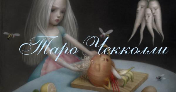 Таро Николетта Чекколи: галерея, значения карт, сочетания и толкования в раскладах