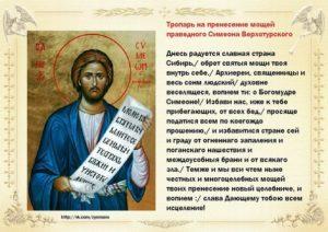 Молитва святому Симеону Верхотурскому об исцелении: болезни ног, в чем помогает