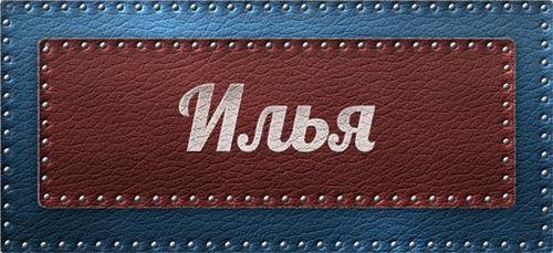 Илья (Илюша): значение имени, характер и судьба, происхождение и толкование, совместимость в любви