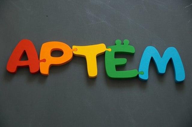 Артем (Тема): значение имени, характер и судьба, происхождение и толкование, совместимость в любви