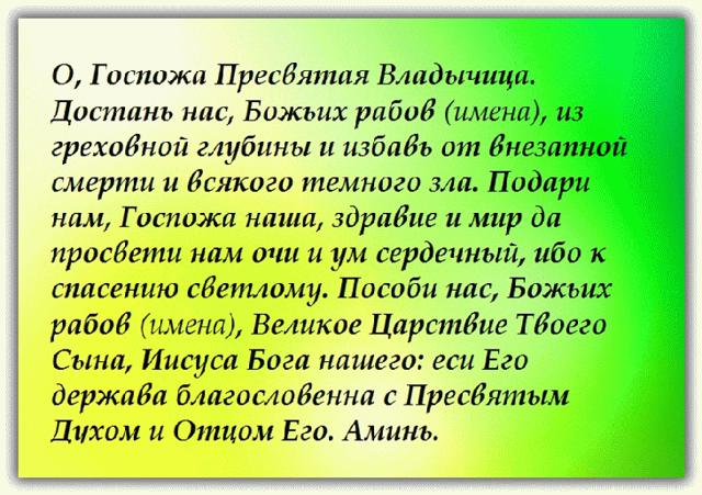 Молитва за здоровье мужа: сильная, православная, Пресвятой Богородице