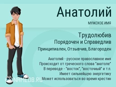 Анатолий (Толя, Толик): значение имени, характер и судьба, происхождение и толкование, совместимость в любви