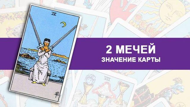 2 Мечей (Двойка Клинков, Шпаг): значение аркана Таро, сочетания с другими картами, толкование в гаданиях и раскладах, перевернутая и прямая