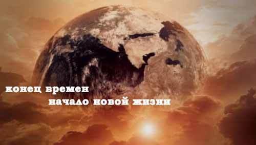 Библейские пророчества о последнем времени, которые сбылись, предсказания о конце света и дате Апокалипсиса