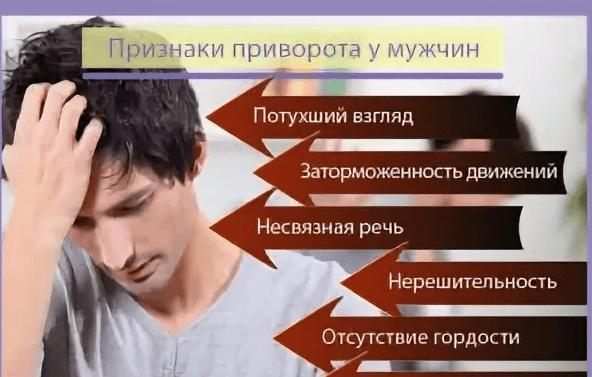 Признаки приворота у мужчин: как определить, симптомы