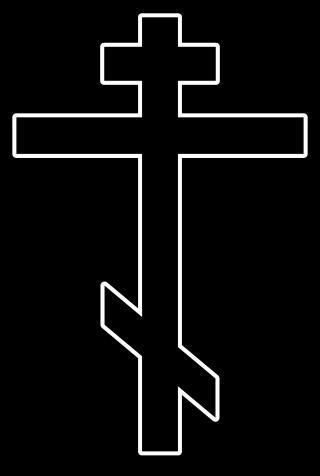 Православные обереги: значения, описание, символы
