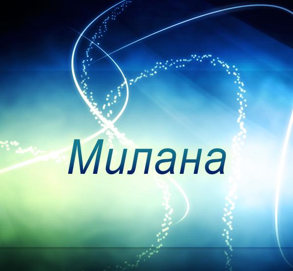 Милана (Мила): значение имени, характер и судьба, происхождение и толкование, совместимость в любви