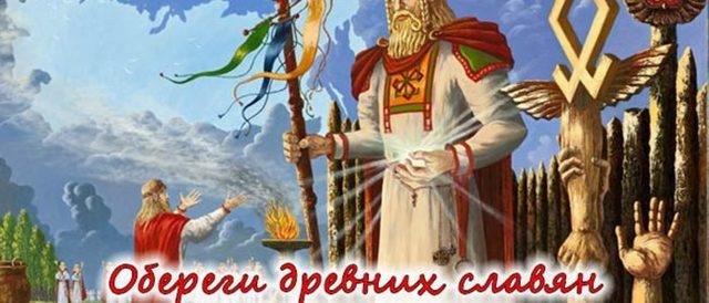 Как подобрать оберег: славянский, по дате рождения, для мужчин, женщин и детей