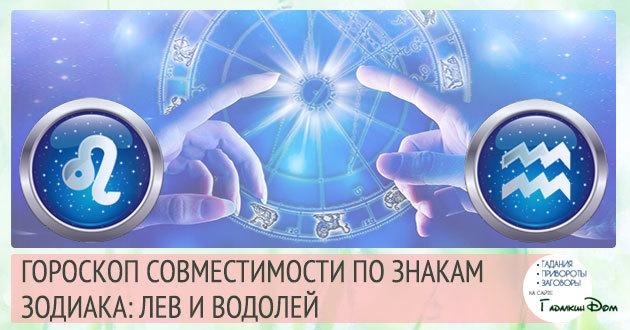 Лев и Водолей: совместимость в любви и браке, по гороскопу