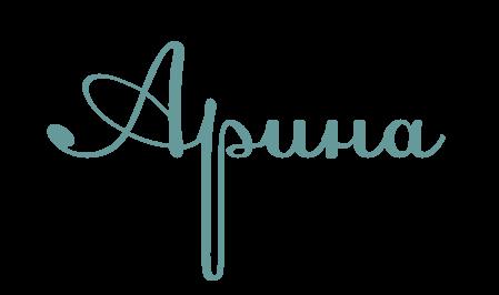 Арина: значение имени, характер и судьба, происхождение и толкование, совместимость в любви