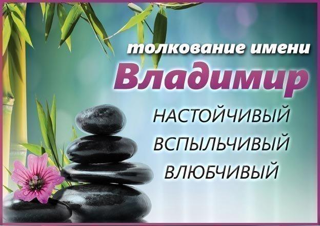Владимир (Вова, Володя): значение имени, характер и судьба, происхождение и толкование, совместимость в любви