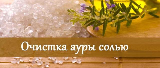 Как очистить ауру человека от негатива самостоятельно в домашних условиях: свечой, солью, яйцом, молитвами, медитацией, благовониями, признаки загрязнения и дыр в биополе