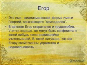 Егор: значение имени, характер и судьба, происхождение и толкование, совместимость в любви
