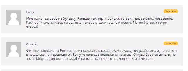 Заговоры от бесплодия: сибирской целительницы Натальи Степановой, как навести