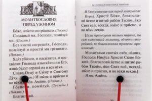 Молитва перед чтением акафиста и после: дома, предначинательные, начальные