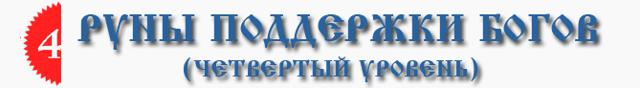 Ведические руны славян и их значение, применение при болезнях детей