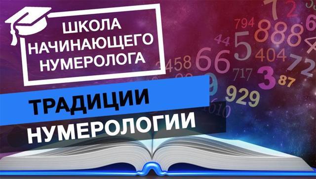 Нумерология: обучение для начинающих, с чего начать изучение, самостоятельно с нуля
