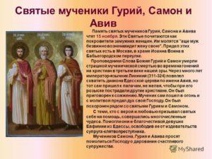 Молитва Гурию, Самону и Авиву: о сохранении семьи, православная