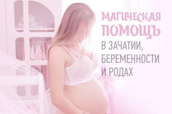 Заговор на зачатие ребенка: молитвы, обряды на Рождество, беременность