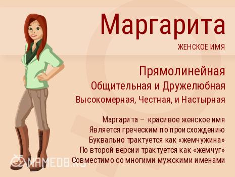 Маргарита (Рита, Марго): значение имени, характер и судьба, происхождение и толкование, совместимость в любви