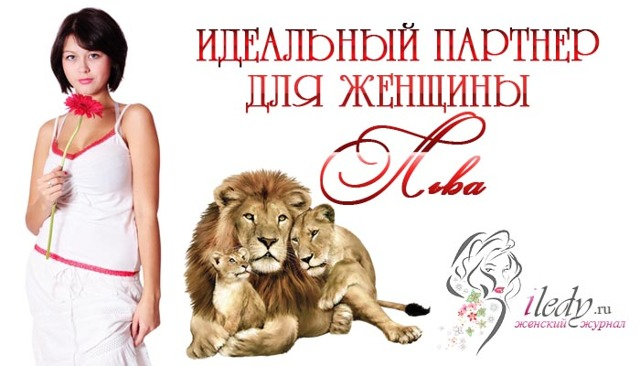 Женщина-Лев: совместимость с другими знаками по гороскопу