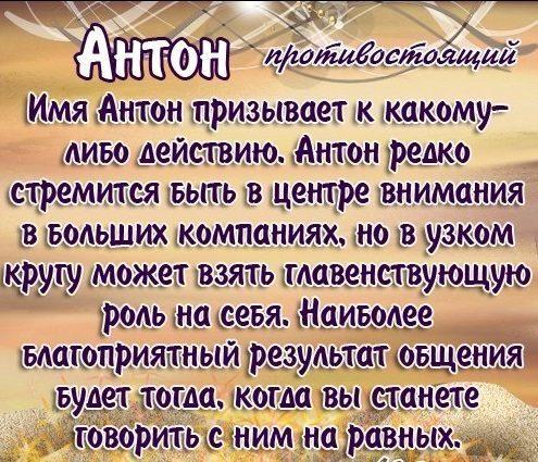 Антон (Антоний): значение имени, характер и судьба, происхождение и толкование, совместимость в любви