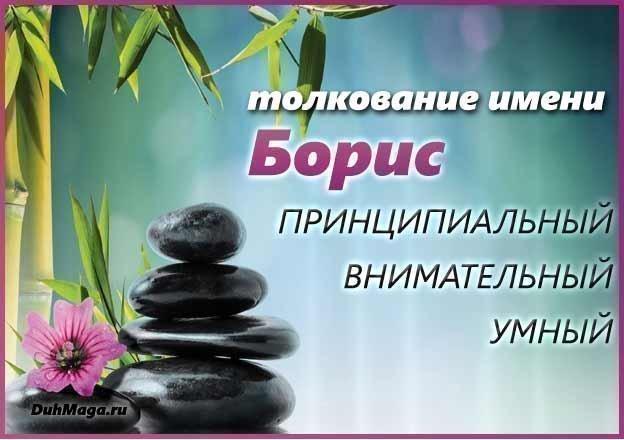 Борис (Боря): значение имени, характер и судьба, происхождение и толкование, совместимость в любви