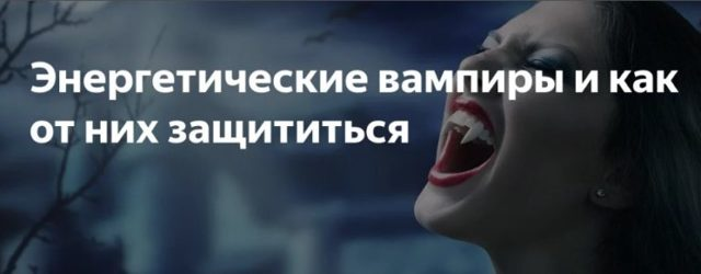 Обереги от энергетических вампиров: на работе, защита, виды