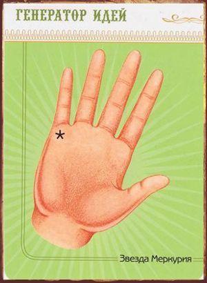 Звезды на ладони: хиромантия, что означает, пятиконечная