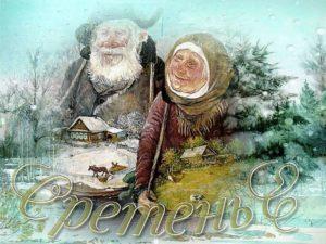 Сретение Господне: приметы и обряды, что за праздник, обычаи