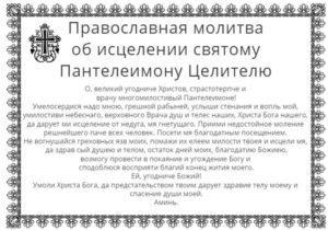 Молитва от женских болезней: Давиду Гареджийскому, Матронушке, Богородице