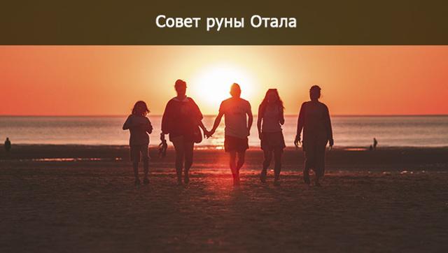 Руна Одал (Отила, Отала): значение в перевернутом и прямом положении, толкование у славян, в тату, гаданиях, оберегах