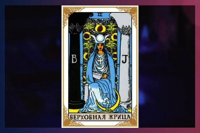 Королева Пентаклей (Дама Монет, Денариев): значение аркана Таро, сочетания с другими картами, толкование в гаданиях и раскладах, перевернутая и прямая