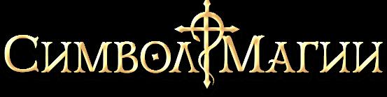 Родовик: оберег, славянский символ, значение