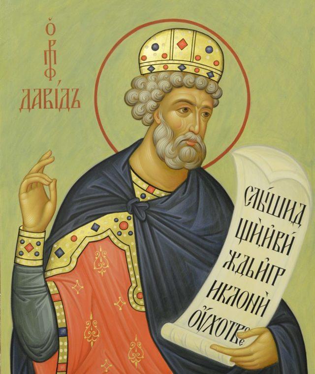 Молитва «Помяни царя Давида и всю кротость»: псалмы, на русском языке, защитная