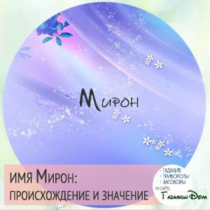 Мирон: значение имени, характер и судьба, происхождение и толкование, совместимость в любви