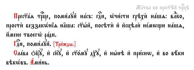 Утренняя молитва: читать на русском и церковнославянском языке, для начинающих, краткая