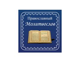 Молитва об усопших родителях: за упокой души, от дочери, на русском языке