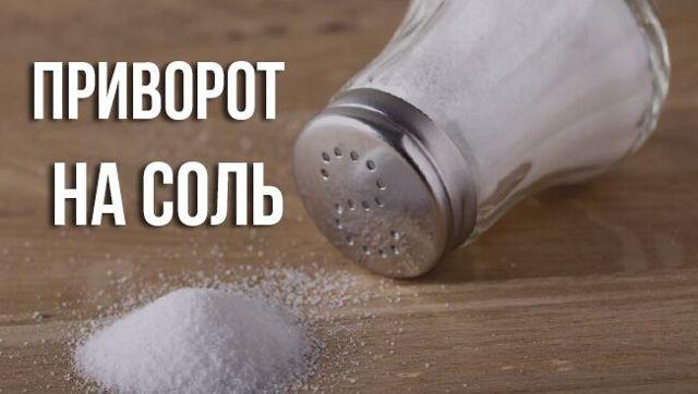 Приворот на соль: читать на расстоянии
