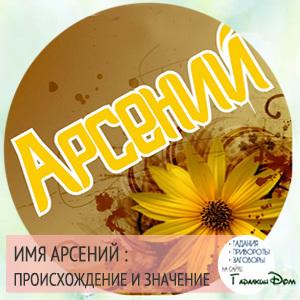Арсений (Сеня, Арсен): значение имени, характер и судьба, происхождение и толкование, совместимость в любви