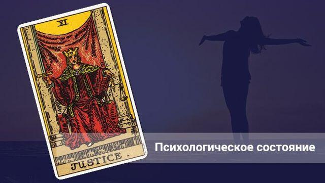 Справедливость Таро (8 аркан, Правосудие): значения и сочетания с другими картами, в отношениях и любви, перевернутый и прямой в раскладах, описание и толкование