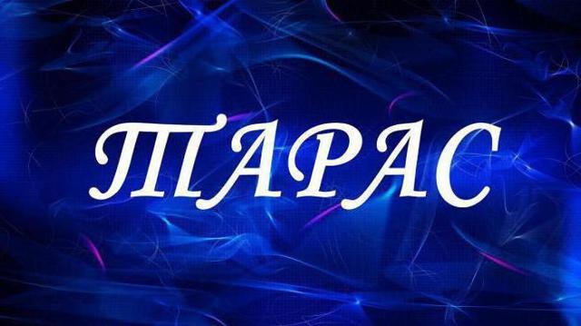 Тарас: значение имени, характер и судьба, происхождение и толкование, совместимость в любви