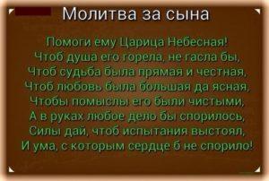 Амулет для сына (материнский): сделать своими руками, сильный, славянский
