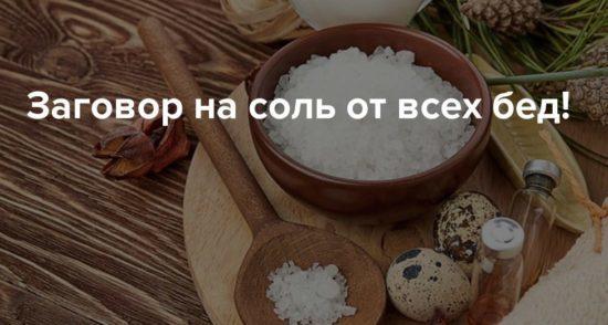Заговор на соль: убрать соперницу, простой обряд, рассорка