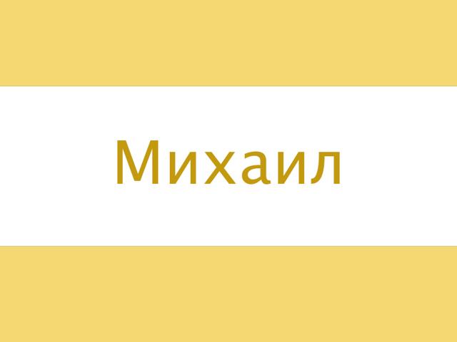 Михаил (Миша): значение имени, характер и судьба, происхождение и толкование, совместимость в любви