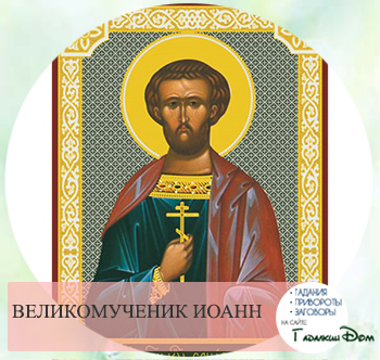 Молитва Иоанну Сочавскому: на успешную торговлю, о чем молятся, на русском языке